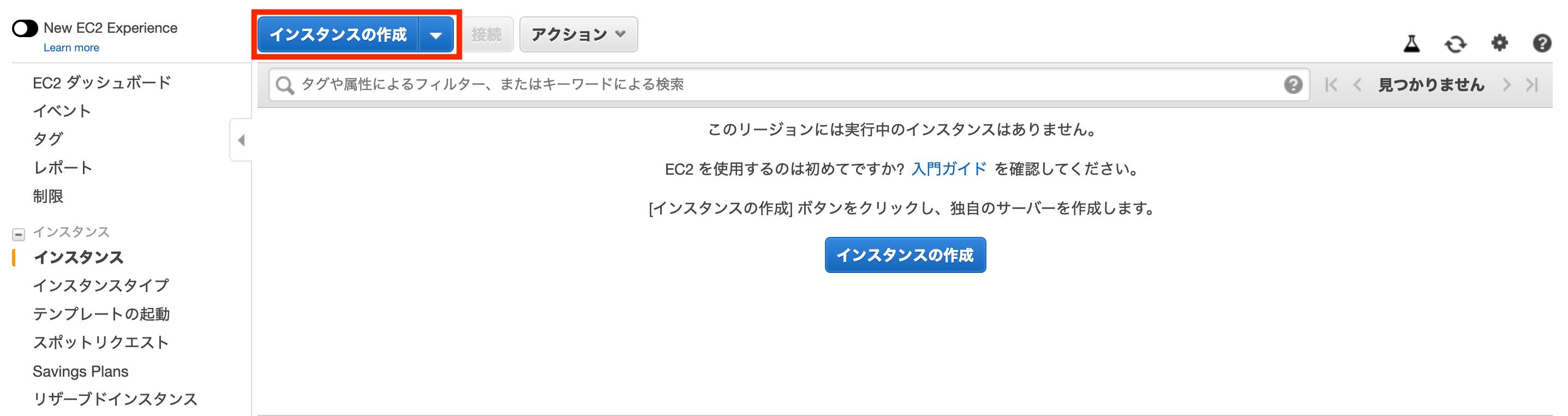 EC2作成①.png