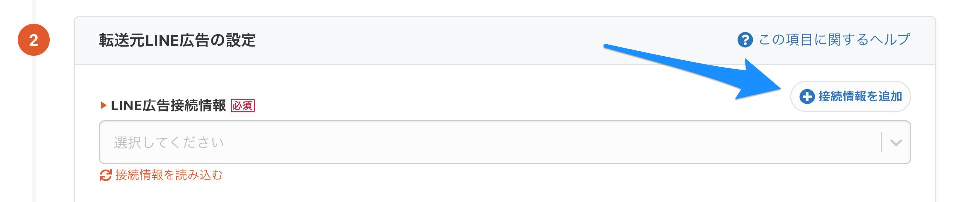 接続情報を追加.png