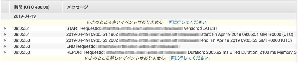 cloudwatch_log01.jpg