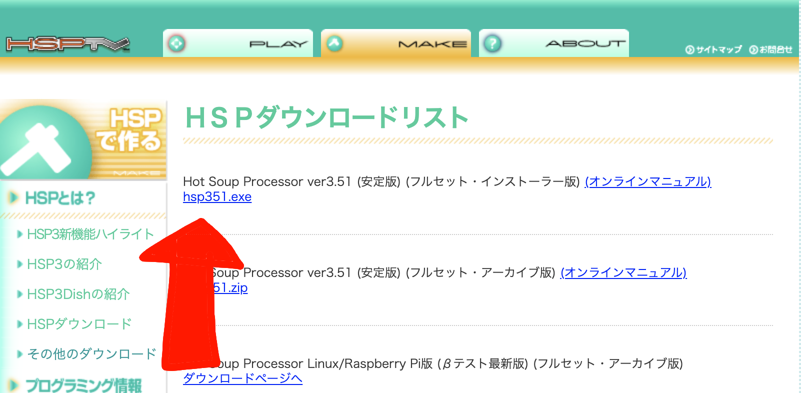 HSP3のDL 編集.png