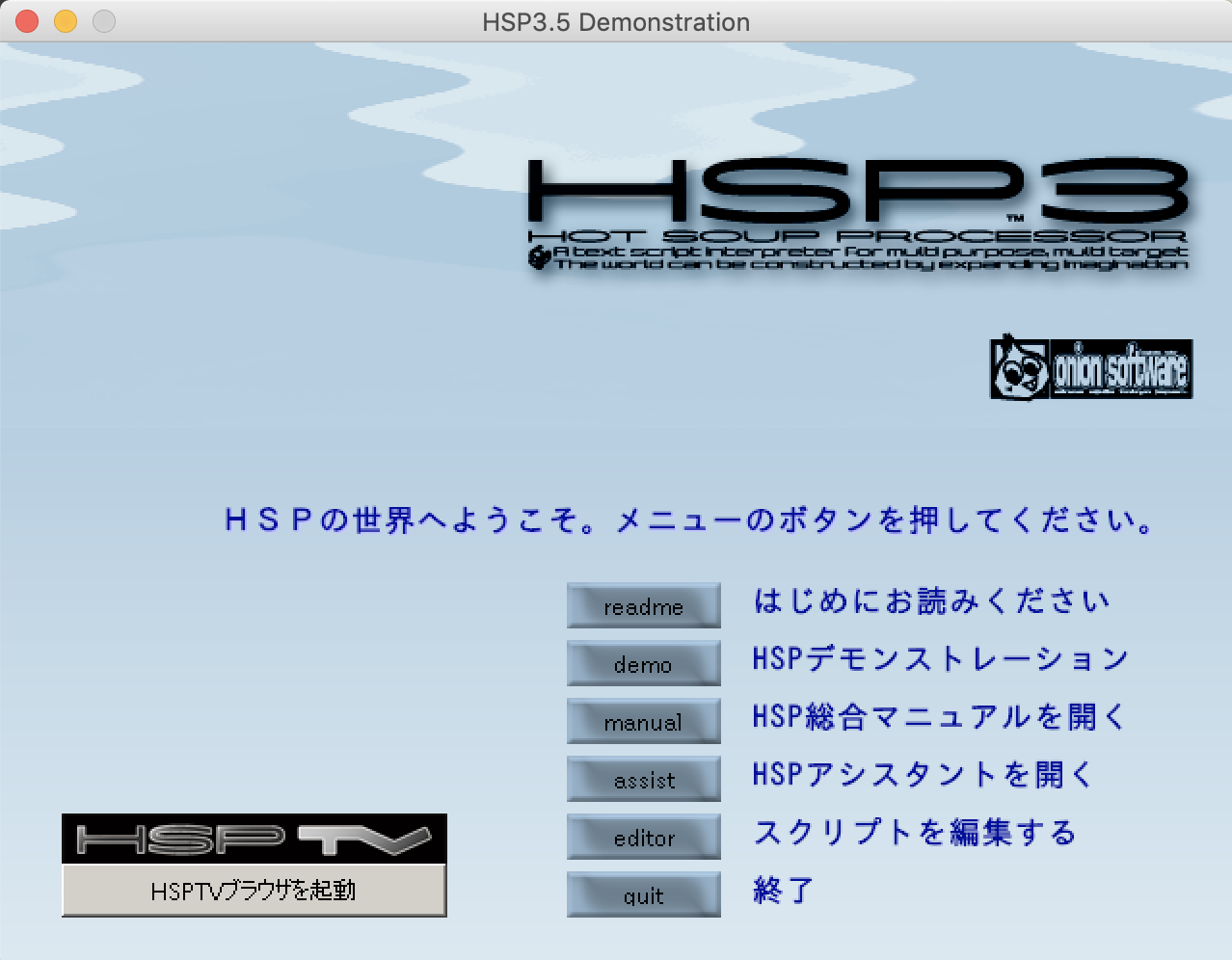 hspdemo.png