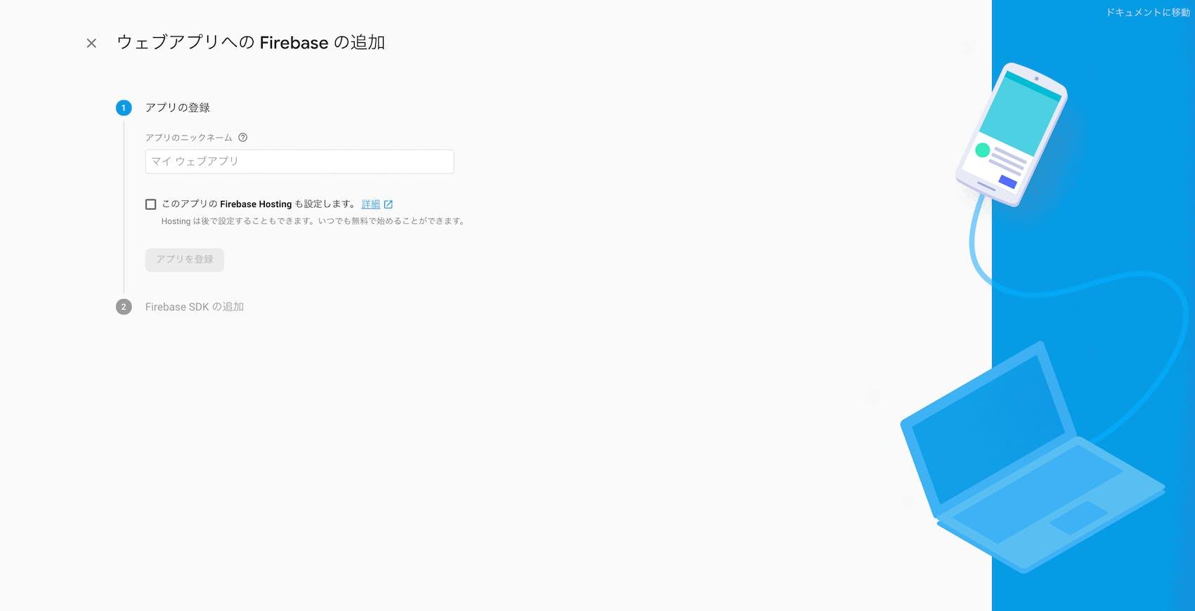 スクリーンショット 2019-07-30 11.37.59.png