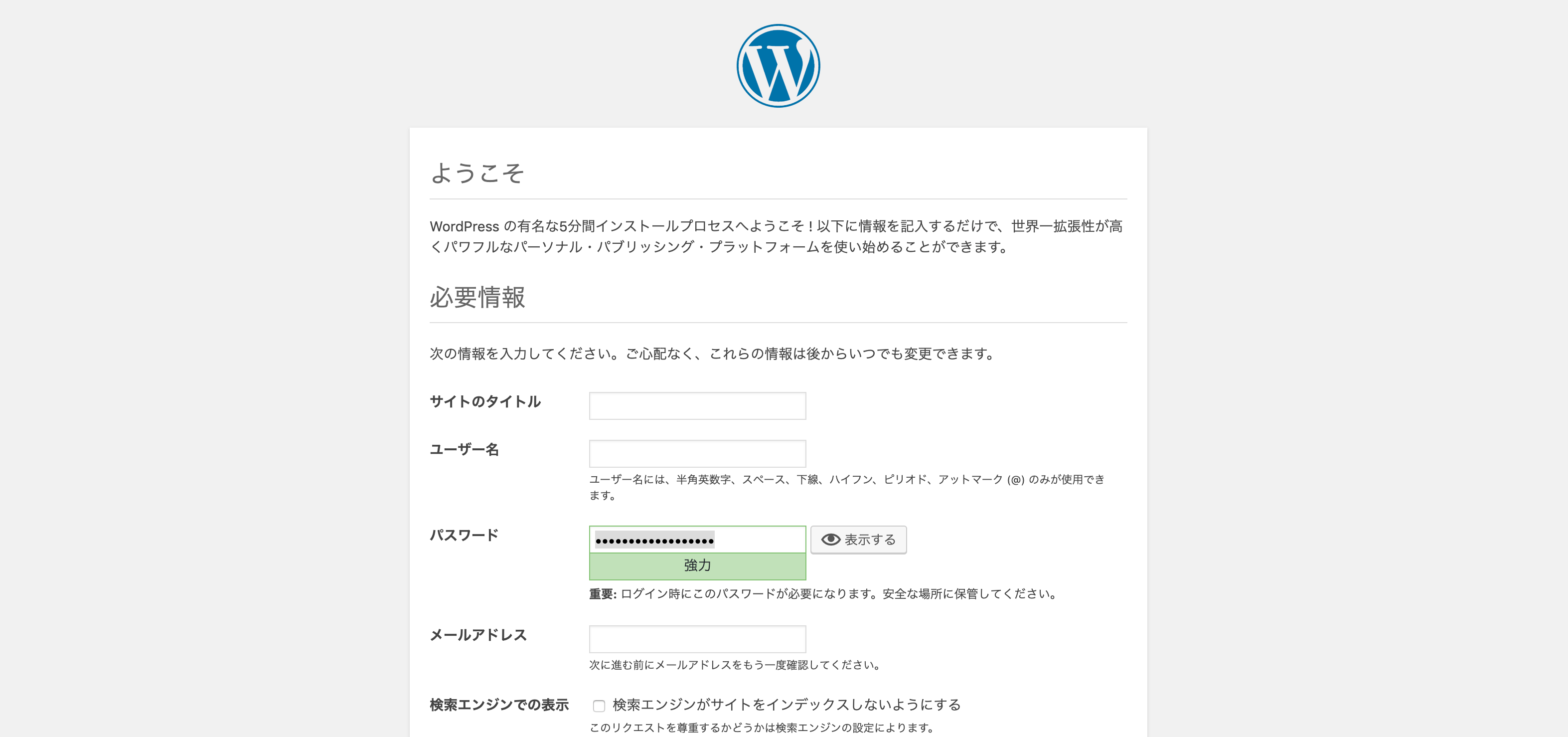 WordPress_›_インストール.png