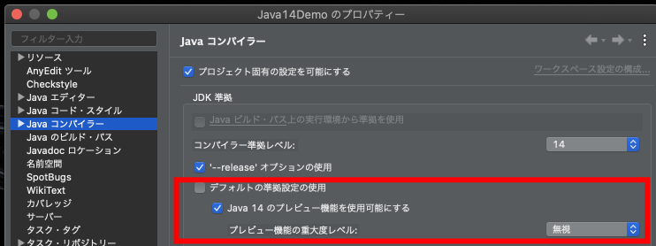java14_setting.png