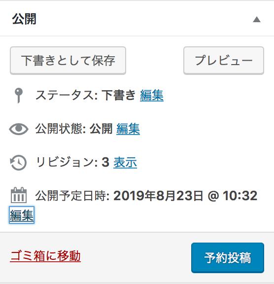 スクリーンショット 2019-07-23 10.35.18.png
