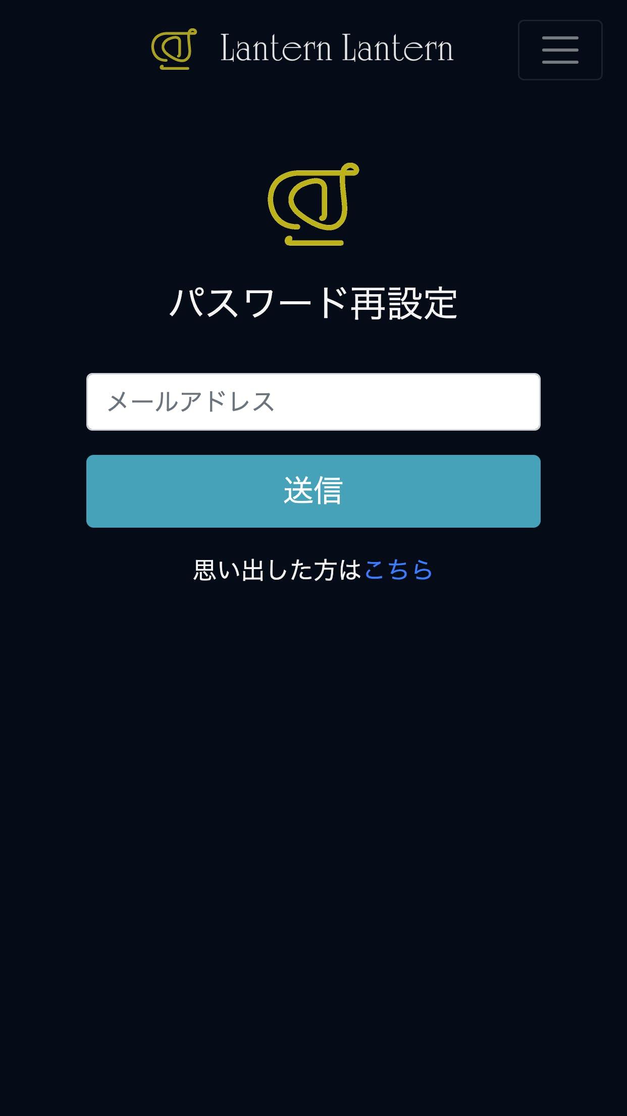 lantern_lantern_reset_password_1.png