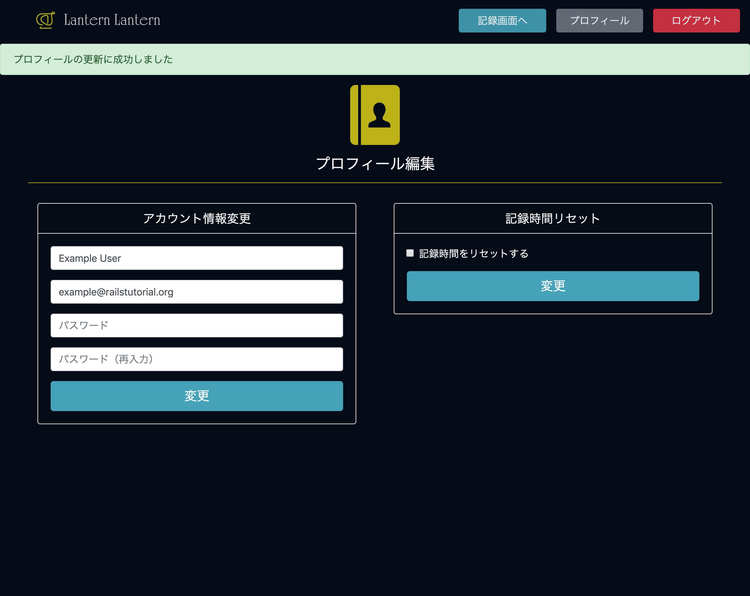 lantern_lantern_edit_success.png