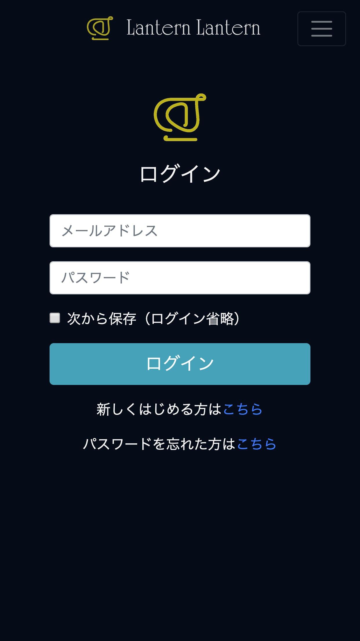 lantern_lantern_login_with_reset_password.png