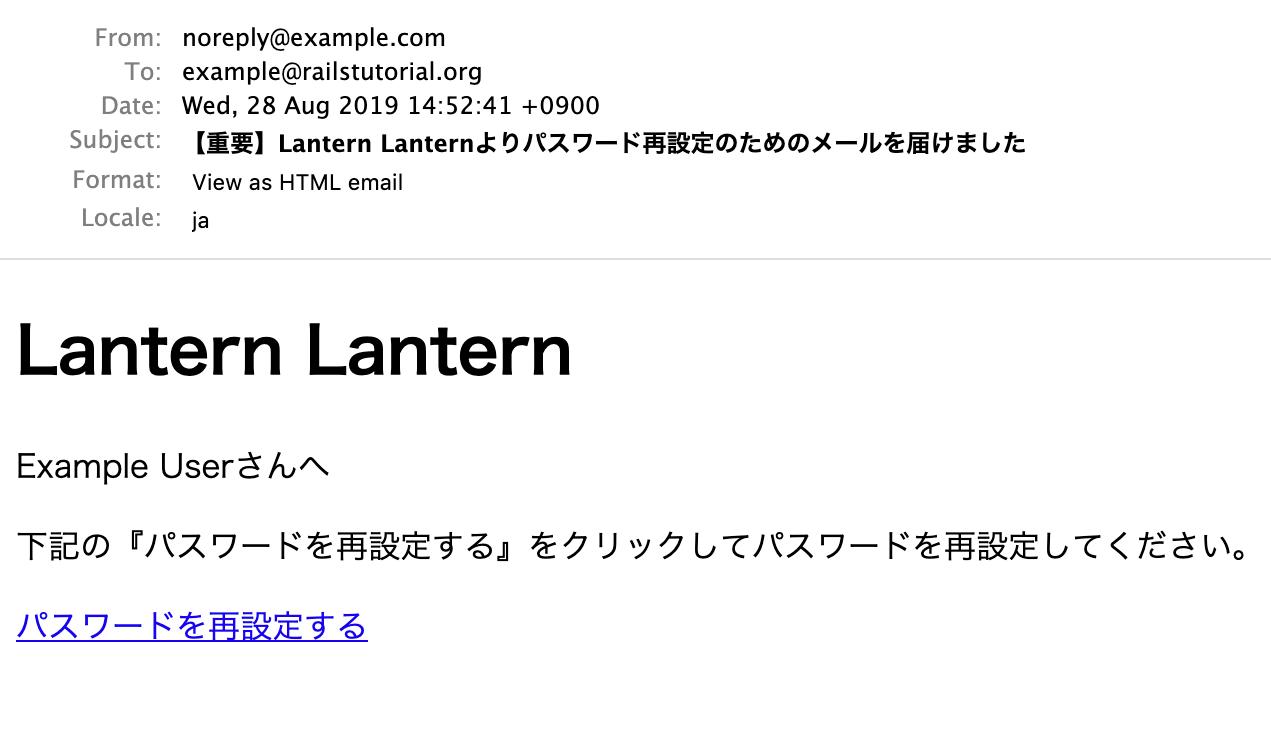 lantern_lantern_passowrd_reset_preview.png