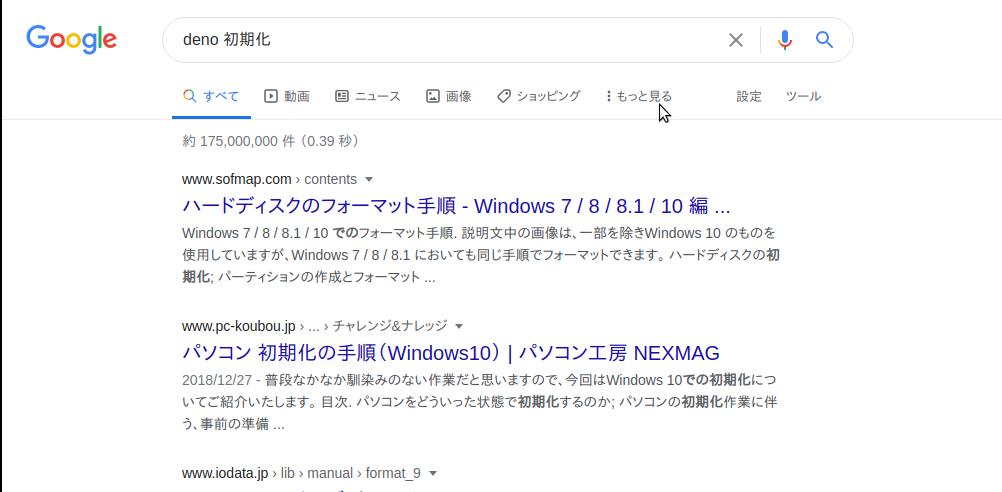 deno検索結果.png