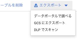 bq_to_data_portal.png