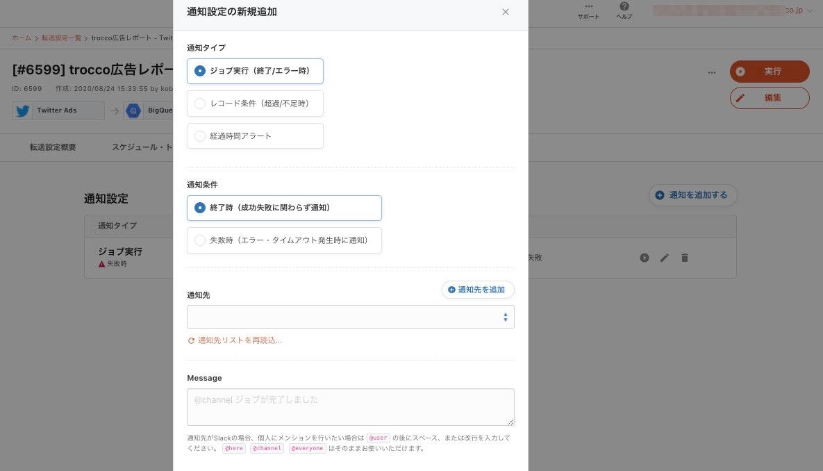trocco_notofication_new.jpg