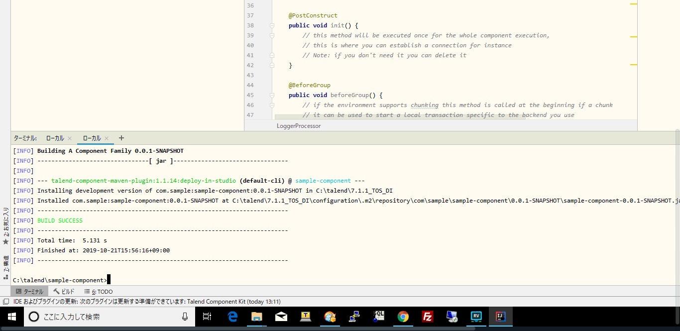 11_TalendOpenStudioへのデプロイコマンド実行後.jpg