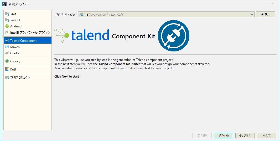 00_新規プロジェクト_Talend Component Kit選択.jpg
