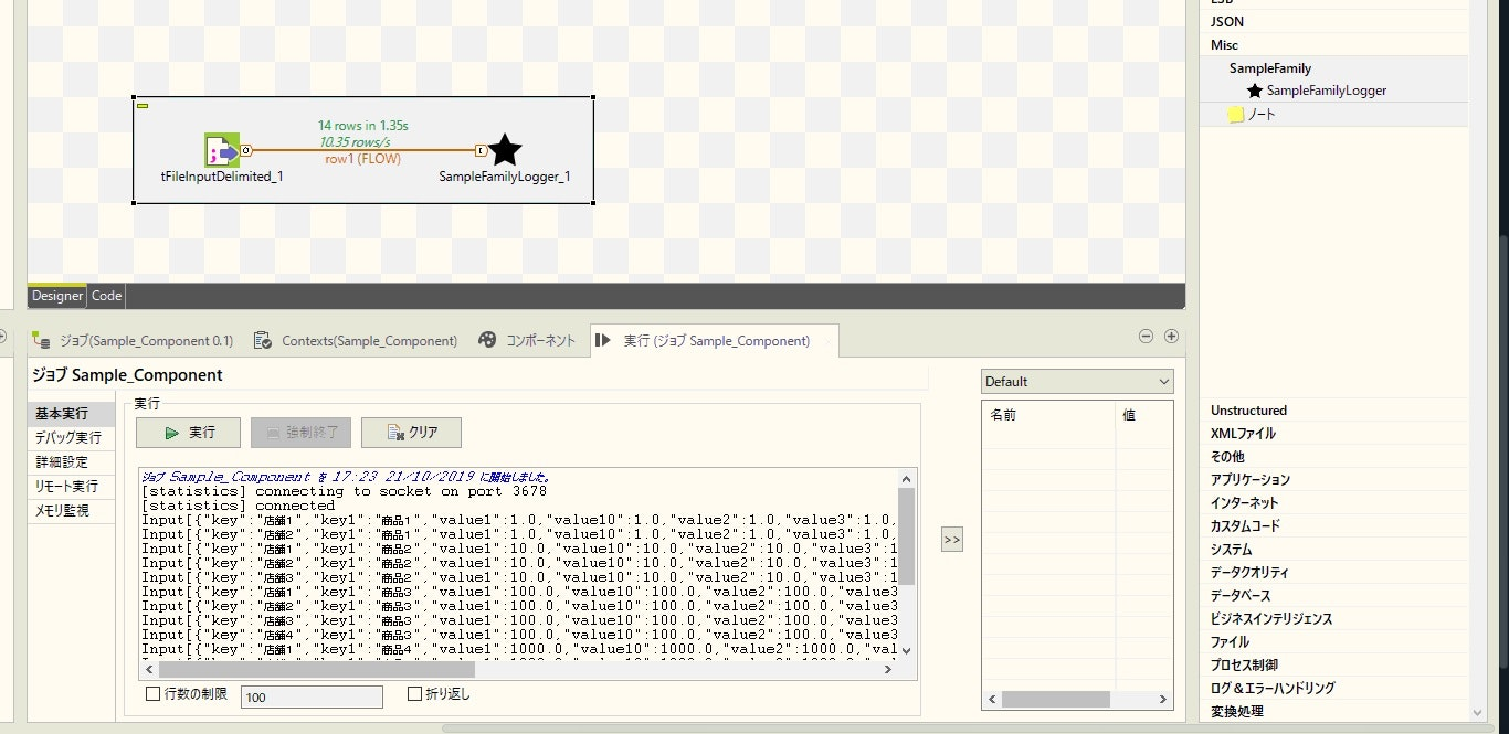 14_出力追加後のジョブ実行結果.jpg