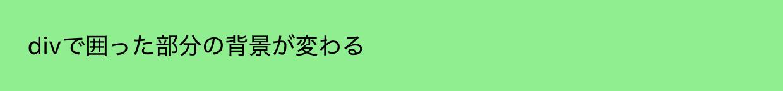 スクリーンショット 2020-01-03 18.42.11.png