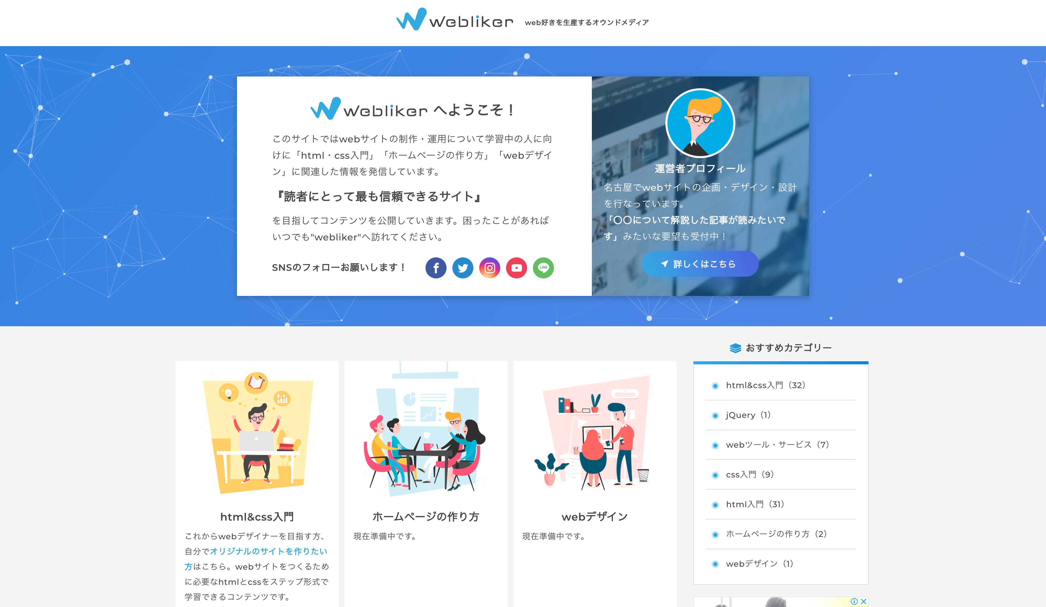 webliker.png