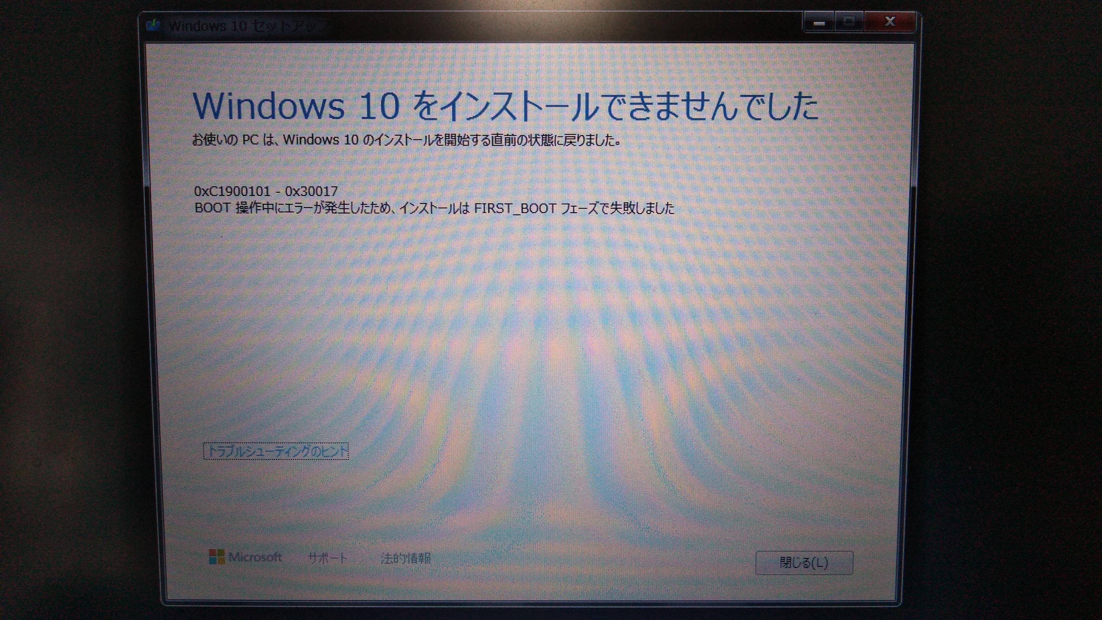 Windows 10 をインストールできませんでした