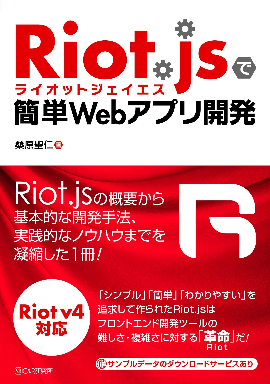 riot-book.jpg