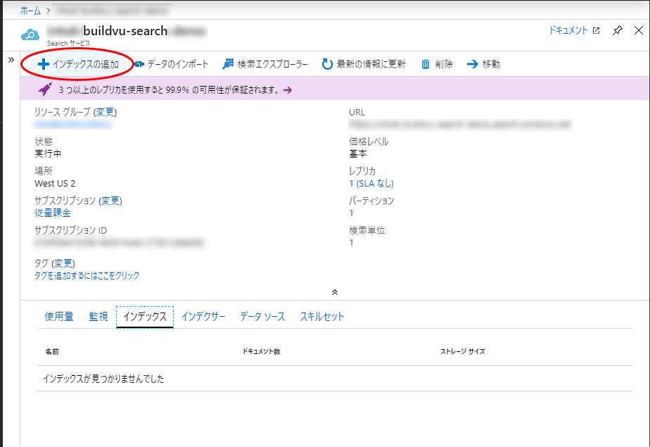Azure ポータル画面01