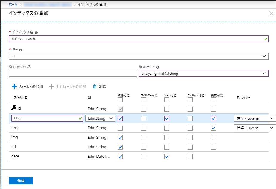Azure ポータル画面02