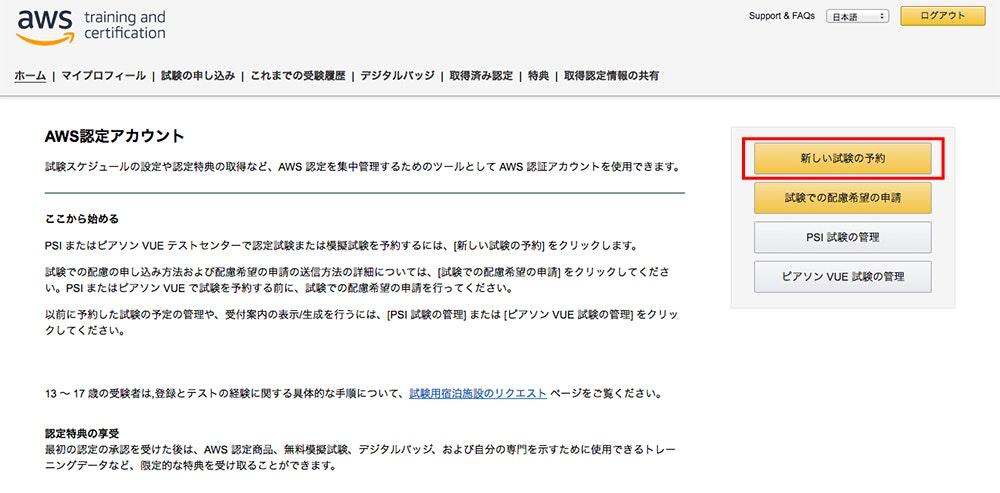 試験申し込み1.jpg