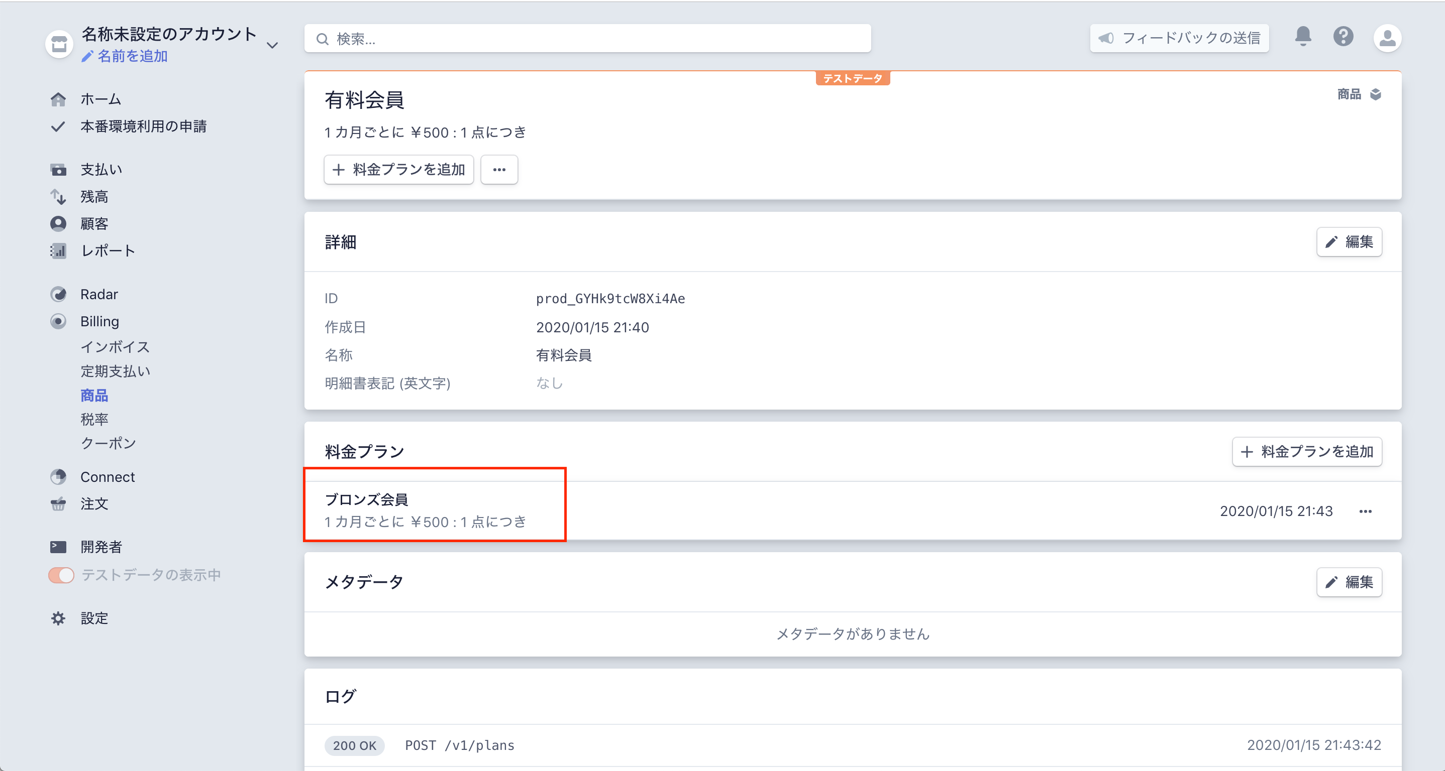 スクリーンショット 2020-01-16 0.17.41.png