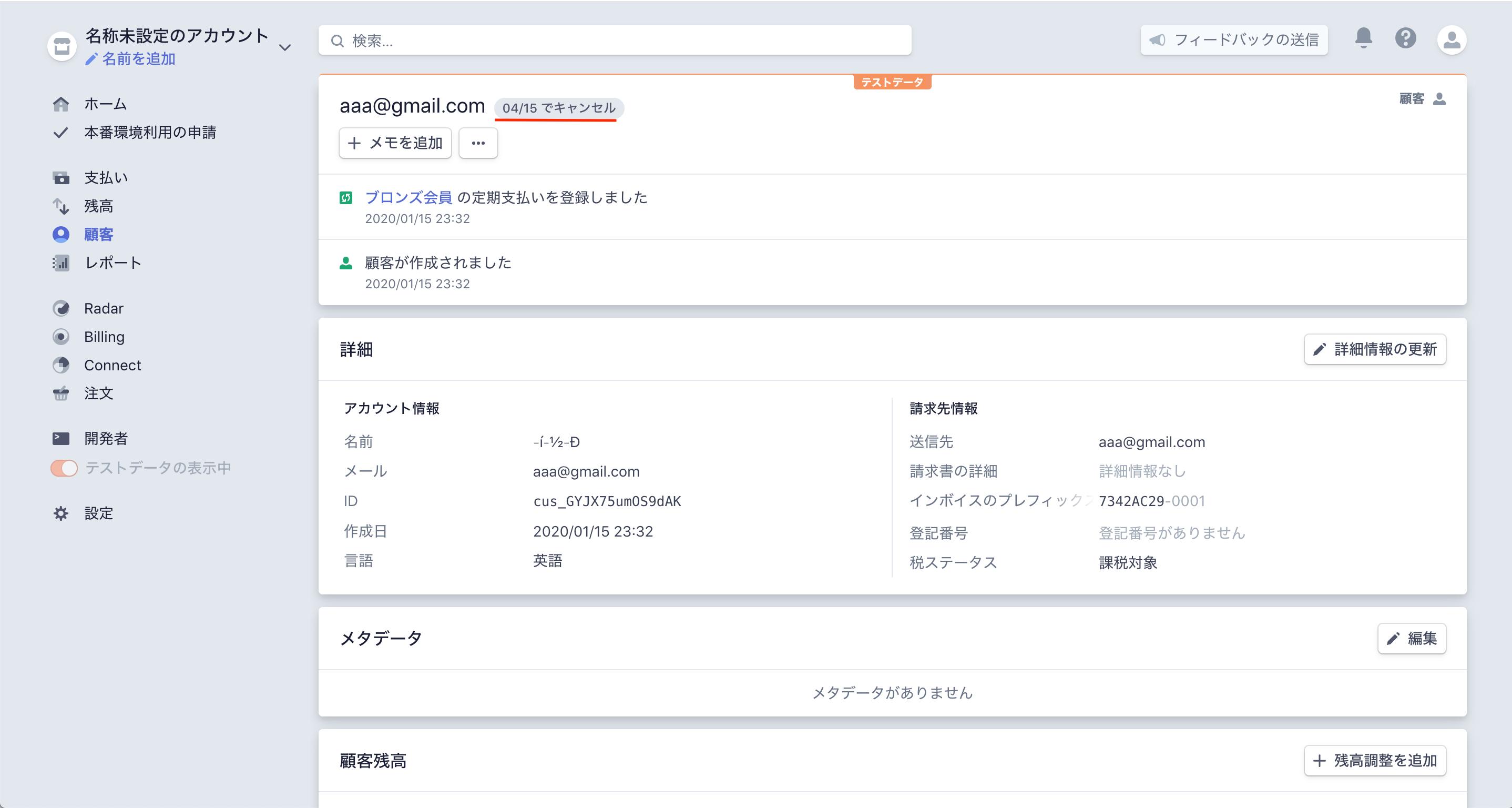 スクリーンショット 2020-01-16 0.06.57.png