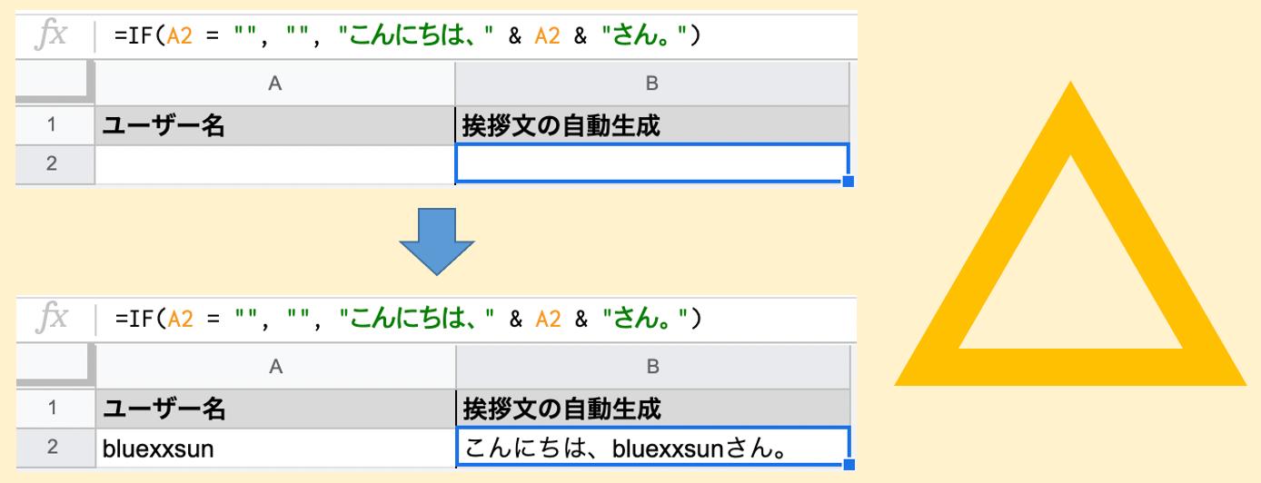 IF関数(NG).png