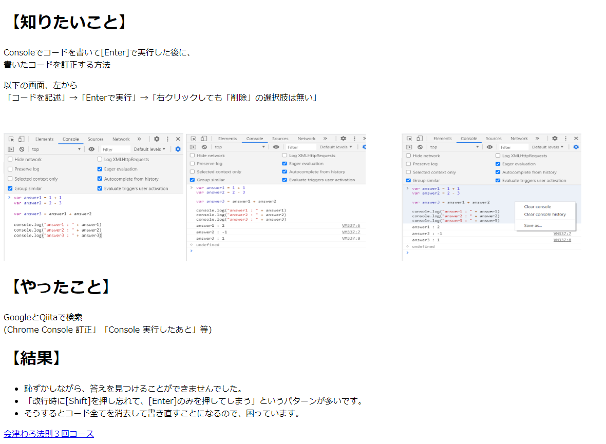 HTMLチャレンジ画面1.png