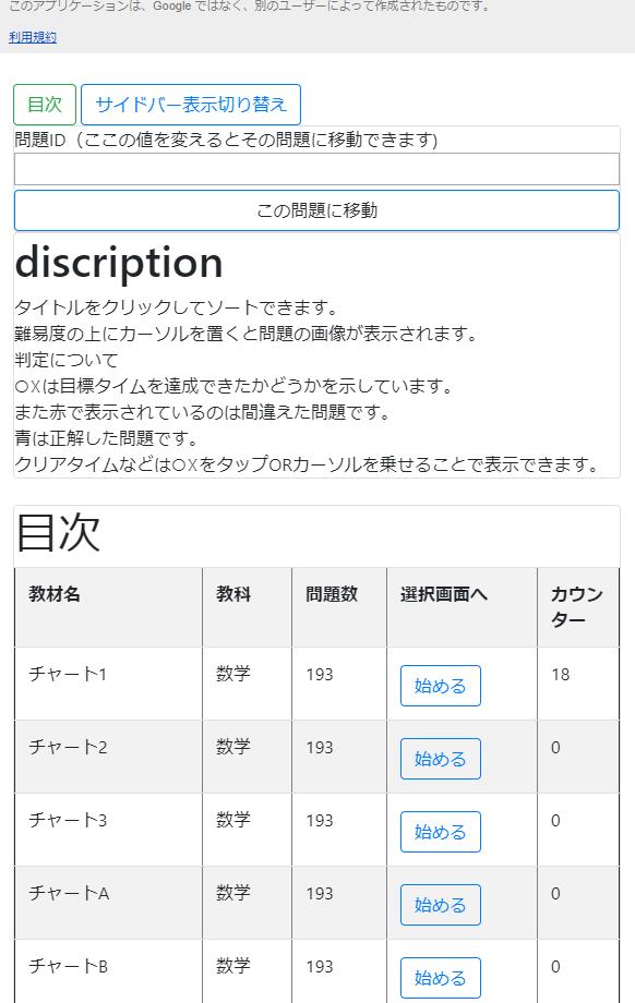 SnapCrab_NoName_2020-5-10_22-49-45_No-00.png