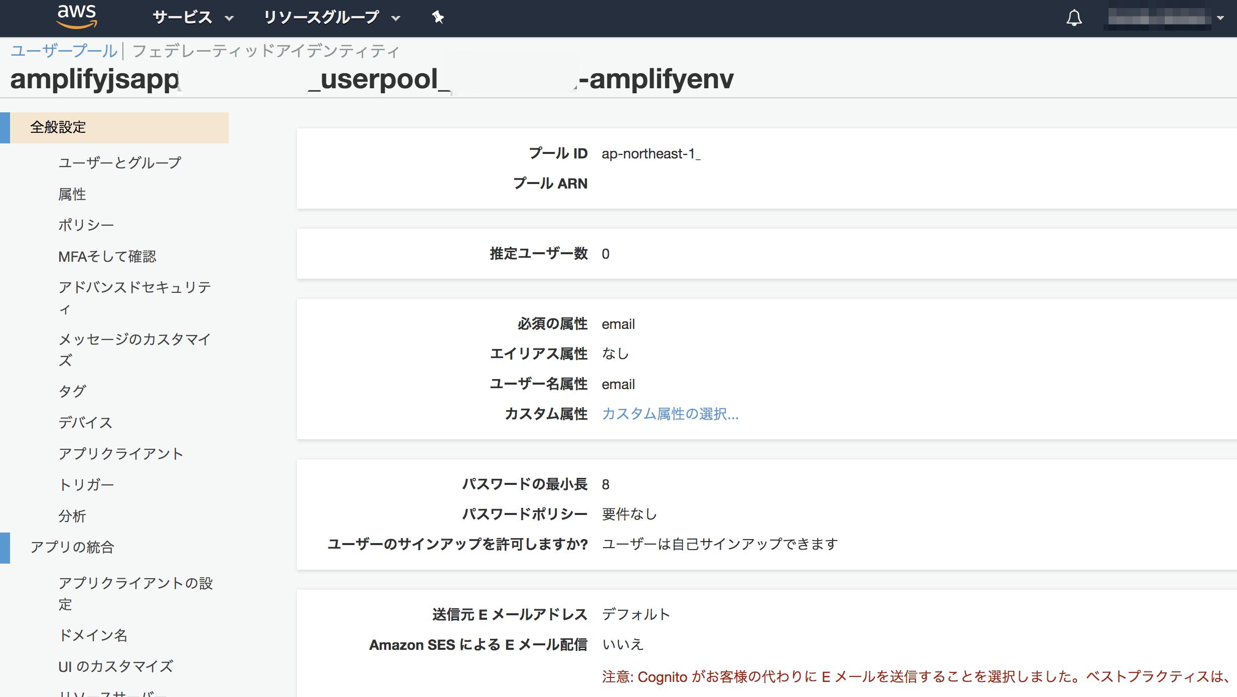 ユーザープール_-_Amazon_Cognito-2.png