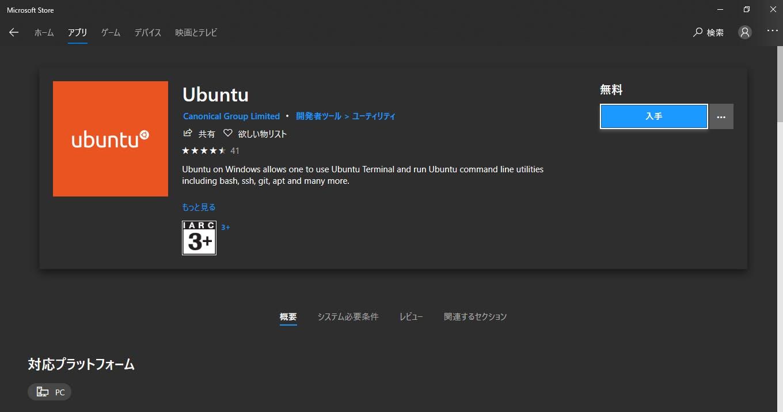 ストアアプリUbuntu