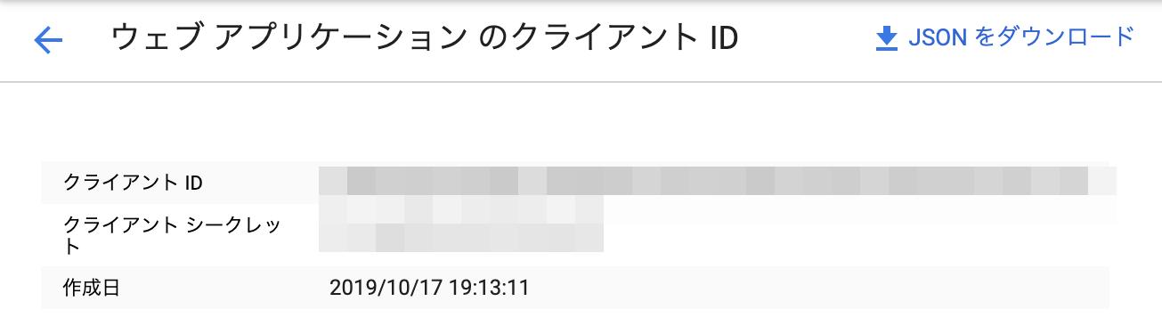 スクリーンショット 2019-10-18 0.13.36.png