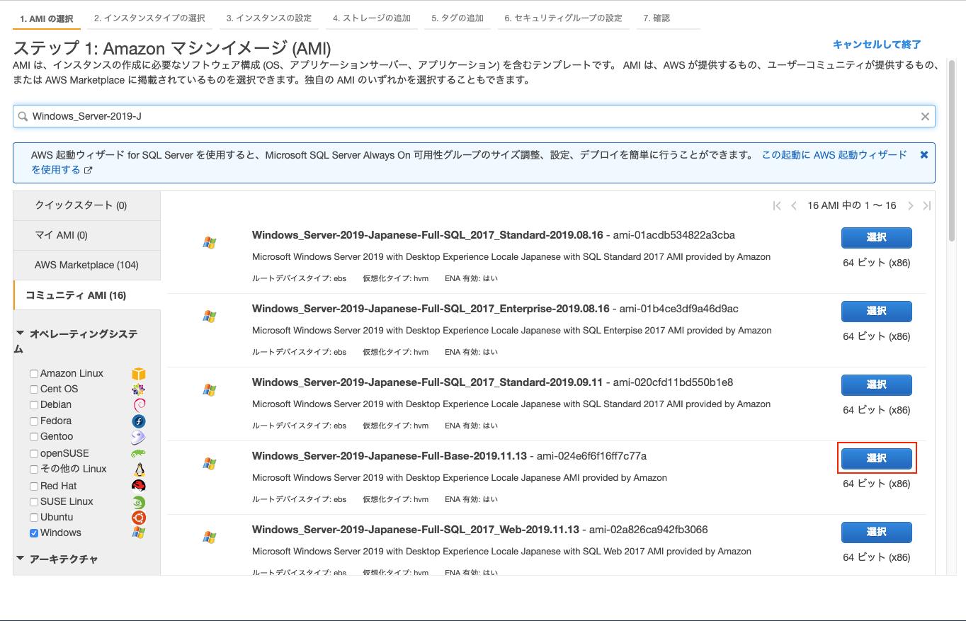 6_Amazon マシンイメージ (AMI)の選択.png