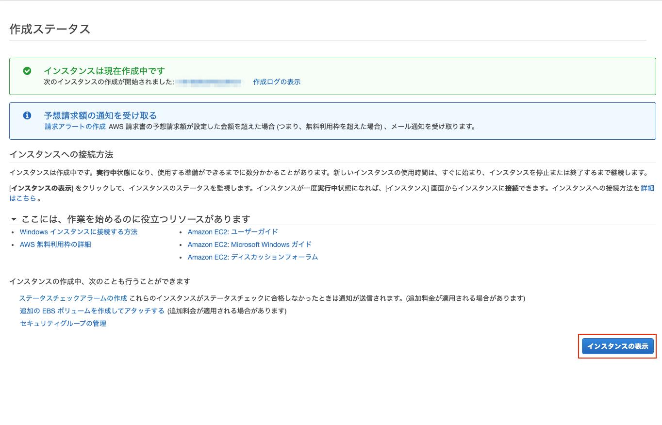 14_インスタンス作成中.png