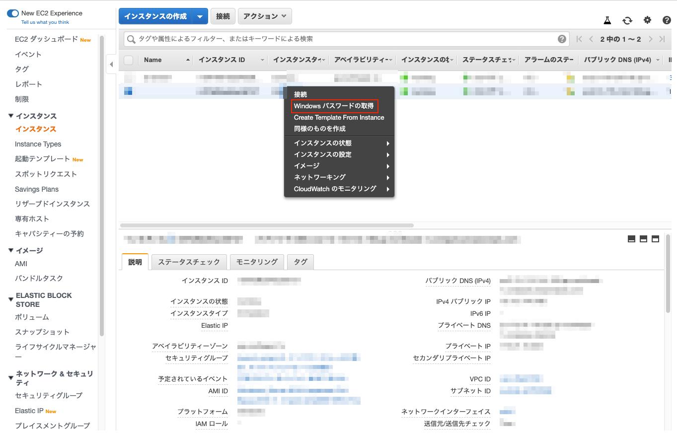 15_Windowsパスワードの取得.png