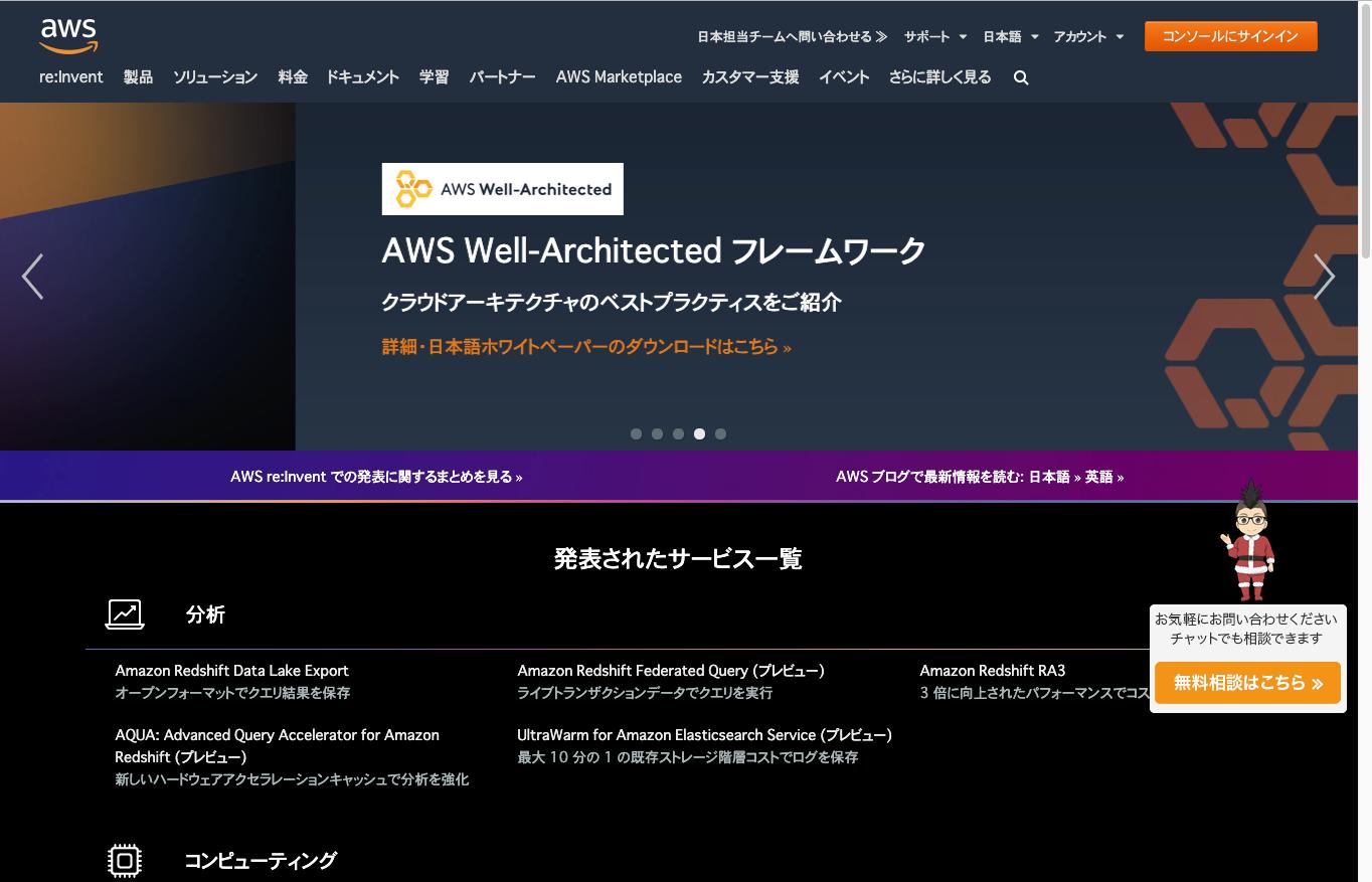 1_AWSへアクセス.png