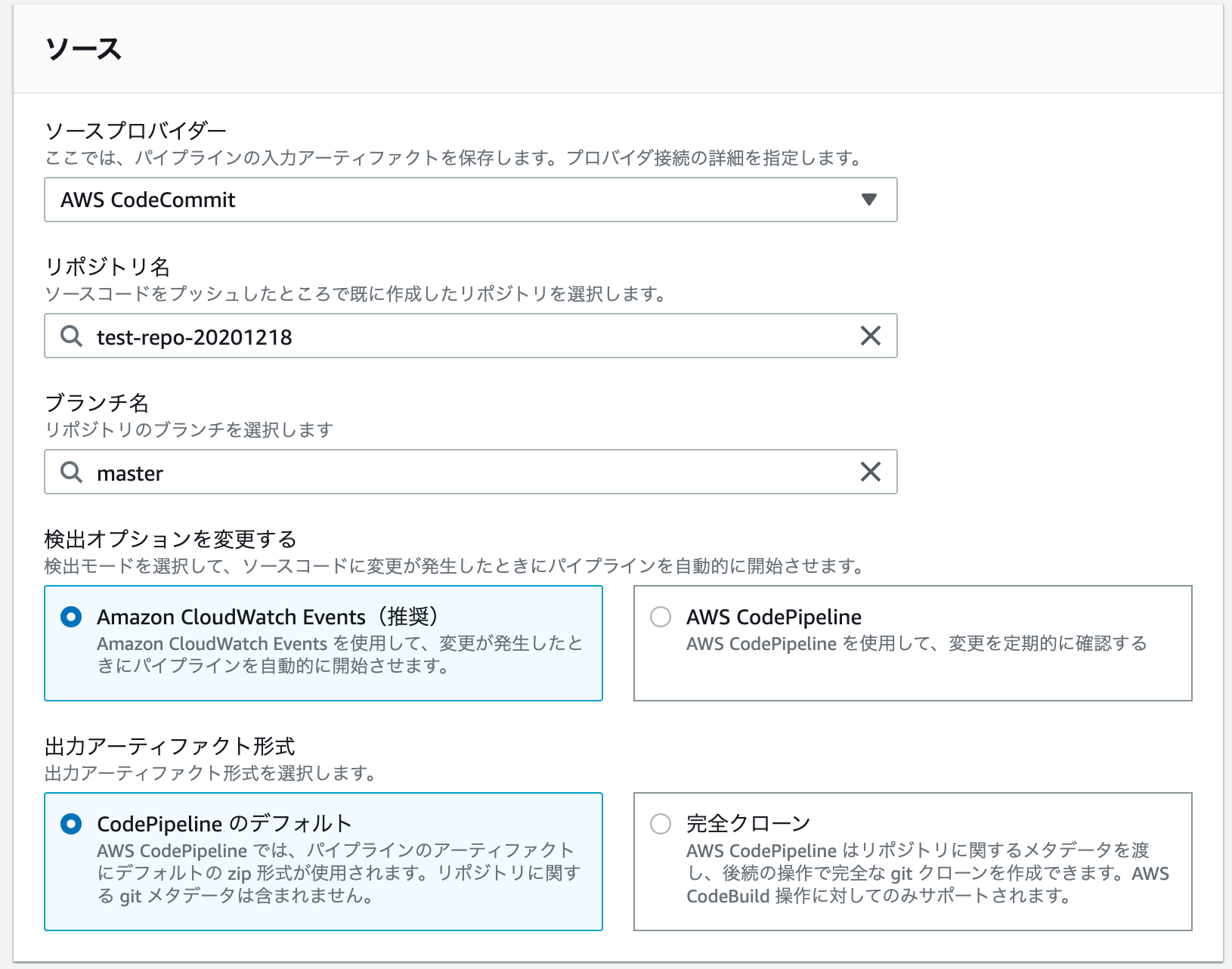 スクリーンショット 2020-12-18 18.49.47.png
