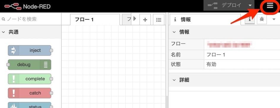 Node-RED_メニュー.jpg