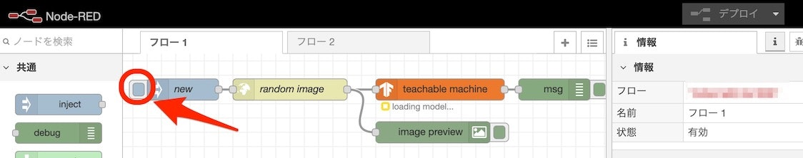 Node-RED_TMのサンプル.jpg