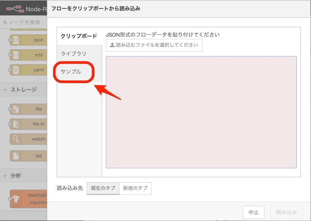 Node-RED_サンプルの読み込み1.jpg