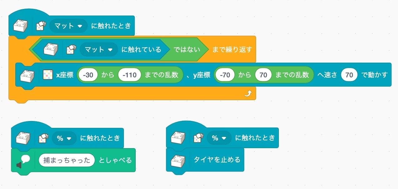 toioを捕まえるゲーム.jpg