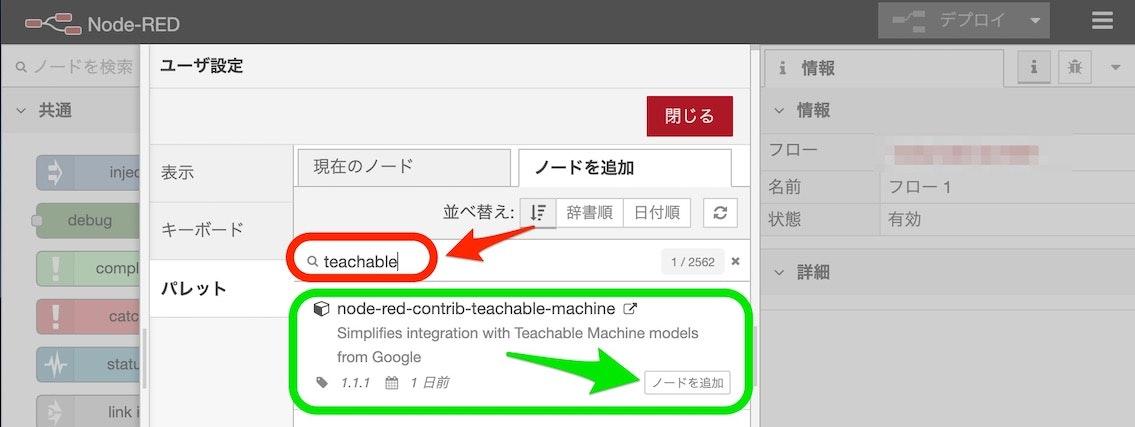Node-RED_TMのノードの追加.jpg