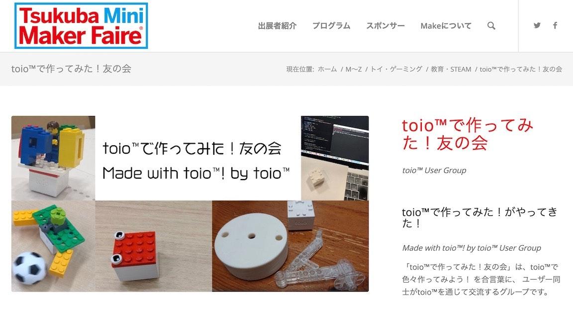 toio™で作ってみた!友の会_–_Tsukuba_Mini_Maker_Faire_2020.jpg