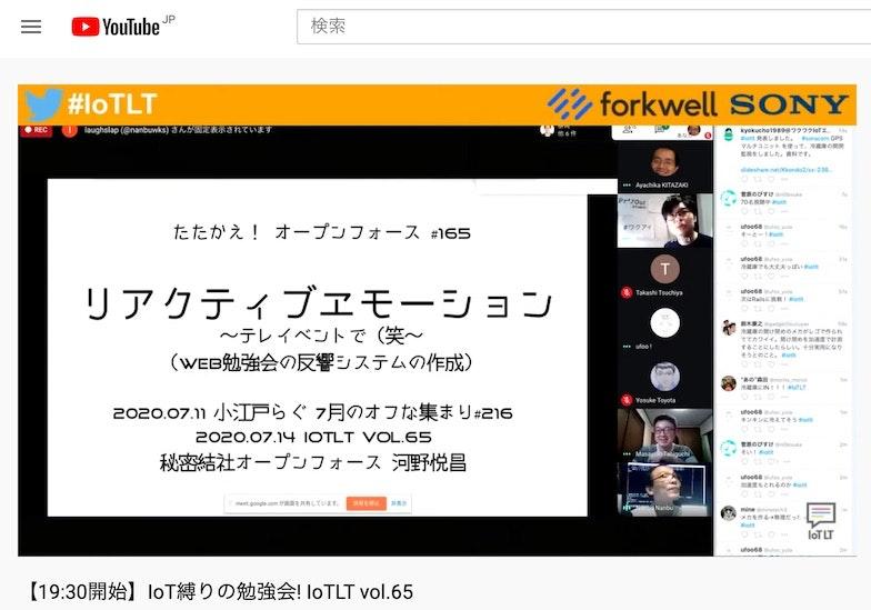 【19_30開始】IoT縛りの勉強会__IoTLT_vol_65_-_YouTube_🔊.jpg