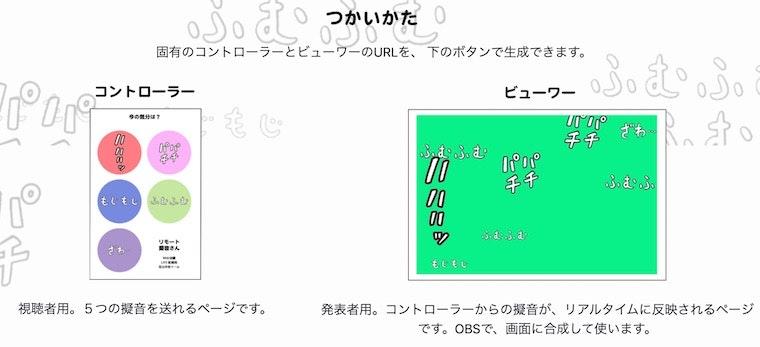 リモート擬音さん2.jpg