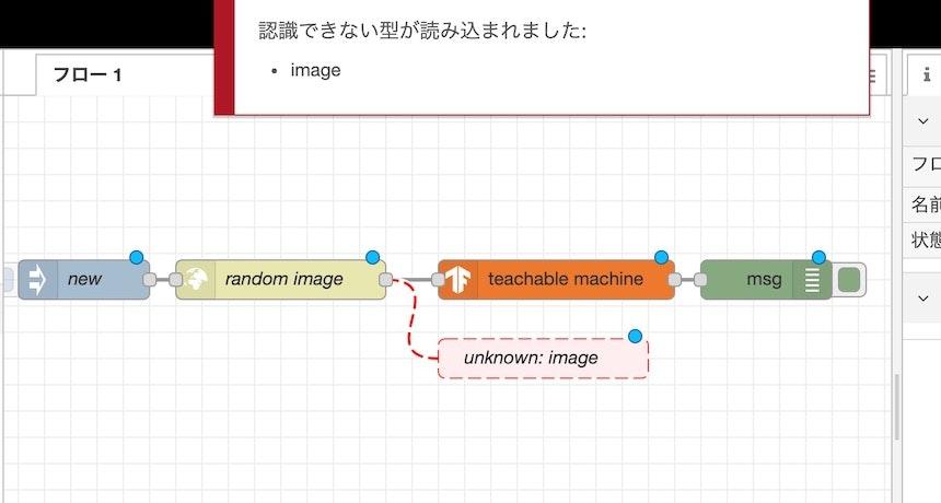 Node-RED_認識できない(image).jpg