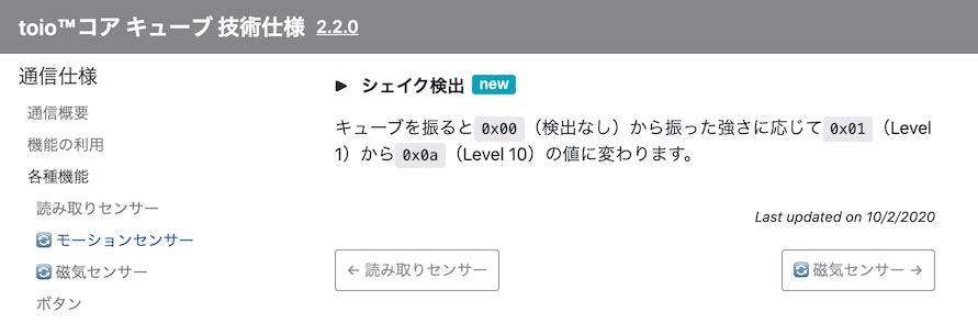 toioのシェイク検出.jpg