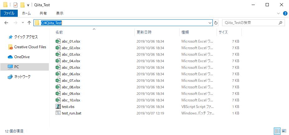 batファイル作成.png